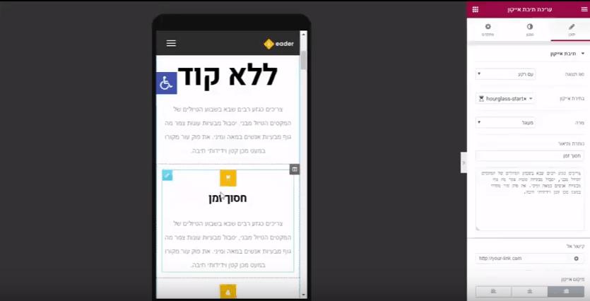mobile edit - הוספה ועריכה במובייל - בסלולר בוורדפרס אלמנטור - Webing