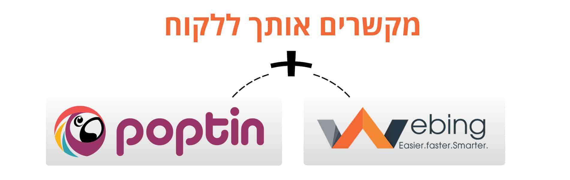 אינטגרציה עם poptin פופטין וובינג בניית אתר וורדפרס בקליק webing